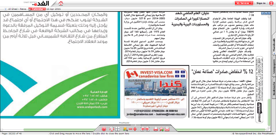 Quebec Investment in Al-Ghad Newspaper